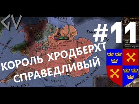ДА ЗДРАВСТВУЕТ КОРОЛЬ! - Англия #11 WtWSMS mod [Crusader Kings II]