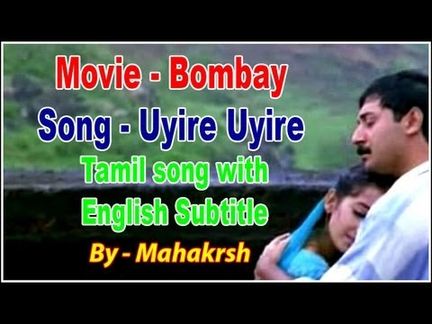 Uyire Uyire - Bombay(1995) Tamil Song with English Subtitle & Close Captions (select your language)