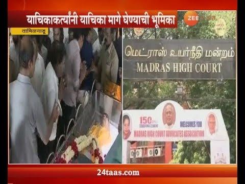 Tamilnadu Karunanidhi Passes Away Madras HC Hearing On Burial Site For Karunanidhi