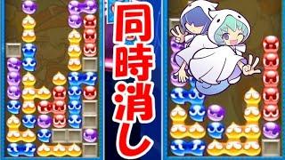 【ぷよぷよテトリス2】同時消しが強い!2連鎖や3連鎖で高火力が送れます!! 【Puyo Puyo Tetris2】