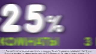 ТВ Реклама: Алези натяжные потолки.