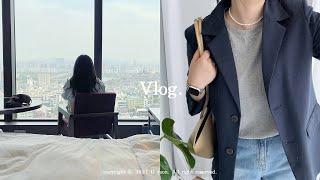 Vlog. 그랜드하얏트 서울 호캉스 | 데일리룩 | 슬…