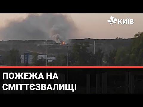 У Києві загорівся Пирогівський сміттєвий полігон