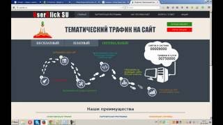 Зарабатываем с userclick - трафик или как заработать 8000 руб. На полном автомате!