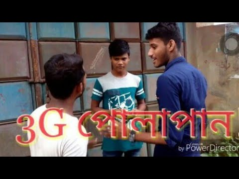 New bangla funny video! 3G পোলাপান! 3G polapan! Pr