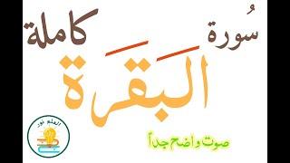 سورة البقرة كاملة الشيخ صلاح بو خاطر صوت واضح جدا