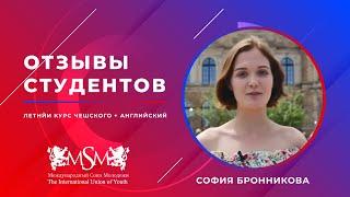 Отзывы МСМ, София, Летний курс чешский + английский, 2018