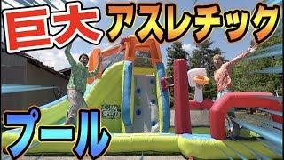 超巨大アスレチックプールで遊びまくったら楽しすぎたwww