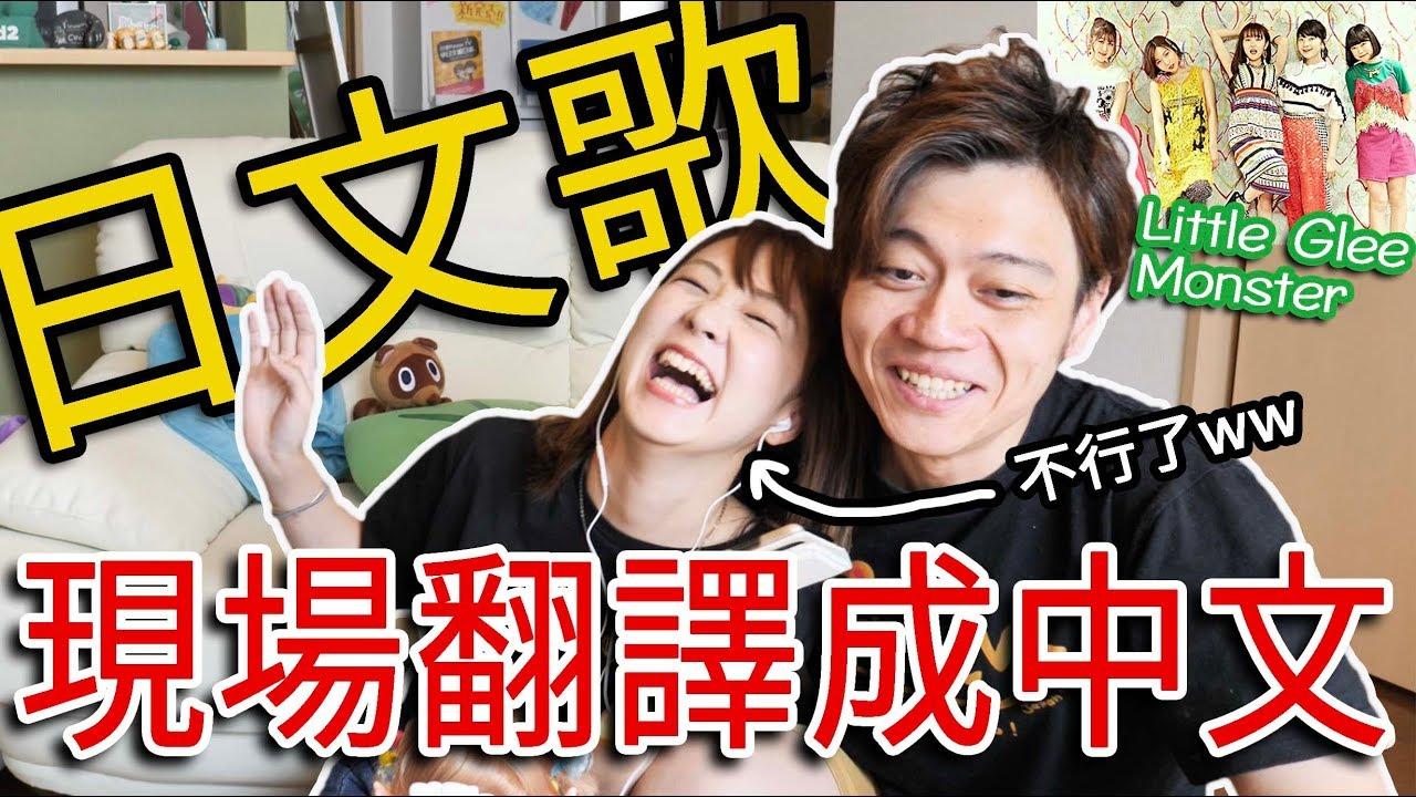 挑戰現場翻譯英雄學院主題曲 結果笑到腹肌崩壞!【流行日文歌學日文】 - YouTube