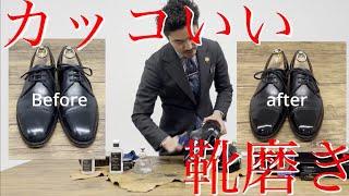 92靴磨き職人安部によるカッコいい靴磨き!!レクチャー!?
