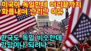 """미국이 독일한테 머리끝까지 화가나서 난리난 현상황 """"다음은 한국인가"""""""