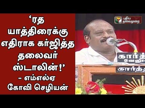 DMK MLA Kovai Chezhiyan Full Speech In DMK Conference At Erode | #MKStalin #DMK #Karunanidhi