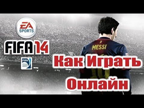 Как играть онлайн в Fifa 14 PC