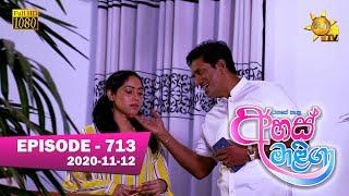 Ahas Maliga | Episode 713 | 2020-11-12 Thumbnail