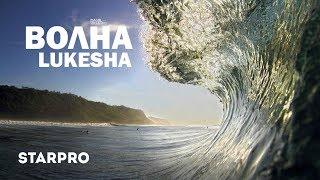 Lukesha - Волна
