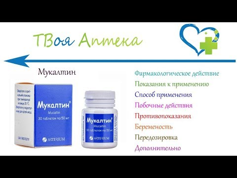 Мукалтин таблетки - показания (видео инструкция) описание, отзывы