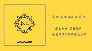 【韓中字】Mamamoo(마마무)- 感染春天(봄타)[Yellow Flower]