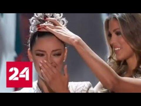 """Победительницей конкурса """"Мисс Вселенная"""" стала девушка из ЮАР - Россия 24"""