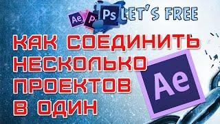 Видеоуроки Adobe After Effects. Как соединить несколько проектов
