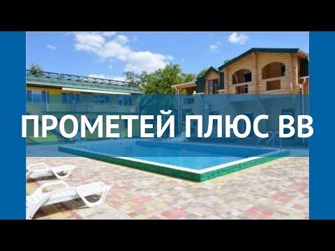 ПРОМЕТЕЙ ПЛЮС ВВ 3* Россия Крым обзор – отель ПРОМЕТЕЙ ПЛЮС ВВ 3* Крым видео обзор