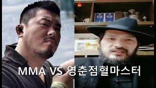 영춘권마스터[ 점혈고수] VS MMA[쉬쇼우둥]
