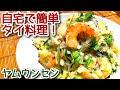 自宅でタイ料理!簡単ヤムウンセンの作り方、レシピ N.D.Kitchen