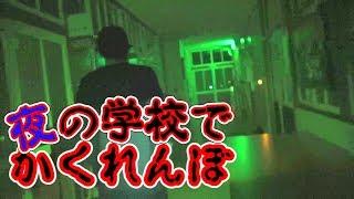 【秋キャンプ】夜の学校で恐怖のかくれんぼ【赤髪のとも】#7