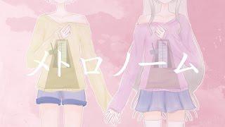 Kenshi Yonezu (米津玄師) - Metronome (メトロノーム) - 歌ってみた | Kyttyee