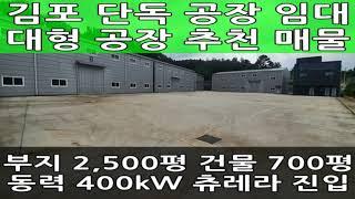 통진 2500평 단독 기숙사+사무실 완비 : 김포대형창…