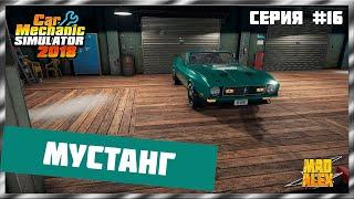 МУСТАНГ ➤ Прохождение Car Mechanic Simulator 2018 ➤ Серия 16 ● 7+