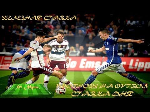 Видео Ставки на футбол онлайн фонбет