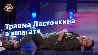 Травма Ласточкина в шпагате - Ржачный прикол | Лига Смеха 2018