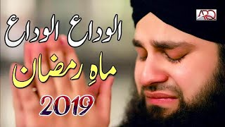 Alvida Alvida Mahe Ramzan - Hafiz Ahmed Raza Qadri - Official Video 2019 - Ramzan 2019