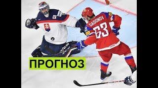 Россия Словакия ПРОГНОЗ хоккей чм2018
