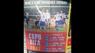 Волейбол, Евролига. Украина - Израиль. Онлайн трансляция