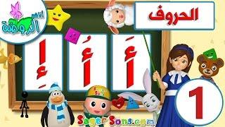 اناشيد الروضة - تعليم الاطفال - نطق الحروف الهجائية للاطفال بالحركات (الفتحة - الضمة -الكسرة) (1)