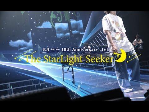 天月-あまつき- 大阪城ホールワンマンライブ『The StarLight Seeker』ダイジェスト映像