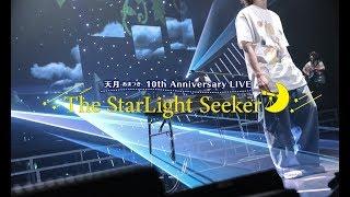 2019.07.31 大阪城ホール 天月-あまつき- 10th Anniversary LIVE 日本武道館に立ってから1年が経ちました。 あの時に見た景色も、もらった感情も失くすことなく 精一杯、 ...