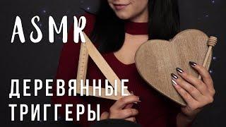 АСМР   Деревянные триггеры для твоего сна 😴 ASMR   Wood triggers for sleep , no talking