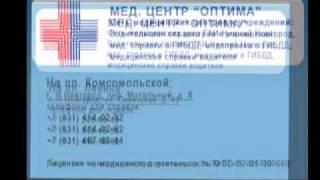 Медсправка для ГИБДД Оптима Нижний Новгород(, 2010-07-28T09:14:38.000Z)