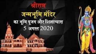 #अयोध्या:श्रीराम जन्मभूमि मंदिर का भूमि पूजन और शिलान्यास 5 अगस्त 2020