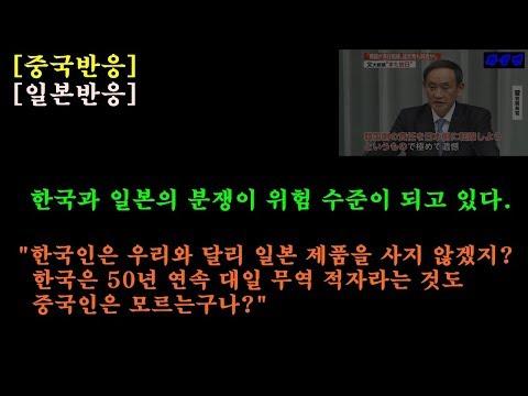 [중국,일본반응] 한국과 일본의 분쟁이 위험 수준이 되고 있다