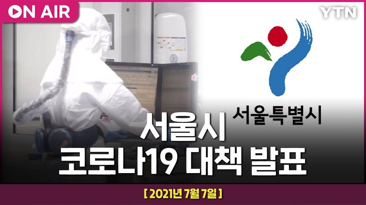 Download [LIVE] 서울시 코로나19 대책 발표 / YTN