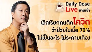 #TheDailyDose Live! ยามเช้า - เลิกเรียกคนติดโควิดว่าป่วย ในเมื่อ 70% ไม่เป็นอะไร ไม่ระคายเคือง