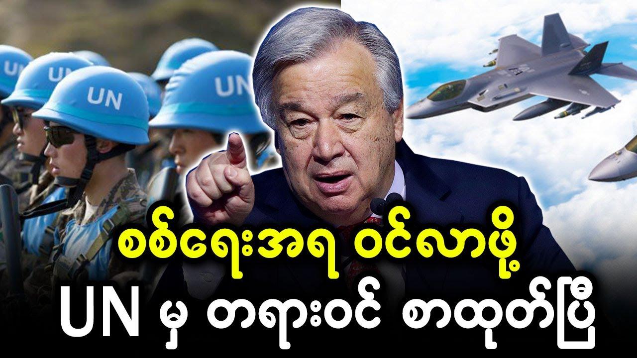 စစ်ရေးအရ ဝင်လာဖို့ UN မှ တရားဝင်စာထုတ်ပြီ