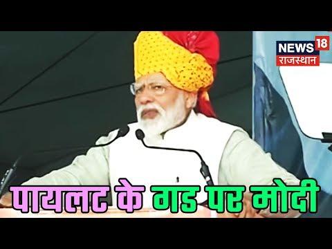 PM Modi Live Speech From Tonk   Rajasthan Political News