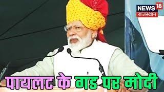PM Modi Live Speech From Tonk | Rajasthan Political News