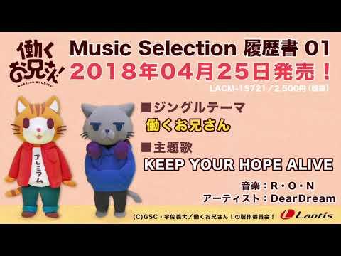 【試聴動画】TVアニメ『働くお兄さん!』 Music Selection 履歴書 01