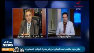 أحمد الوكيل: شركاتي لا تتعامل فى الدواجن محلية أو مستوردة .. فيديو
