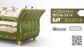 слайдшоу с выставки KIFF-2014(, 2014-06-11T14:18:21.000Z)